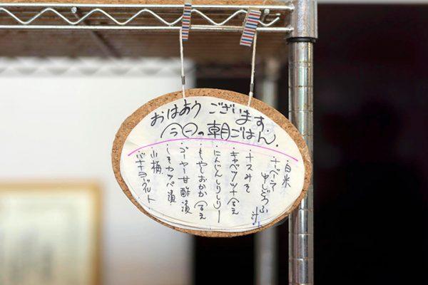久高島の朝ごはんメニュー