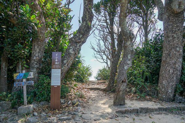 イシキ浜の看板