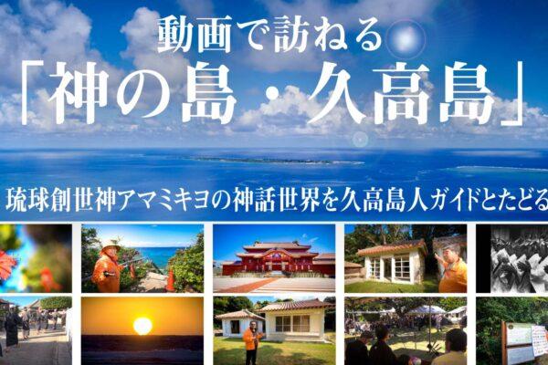 動画で訪ねる神の島・久高島